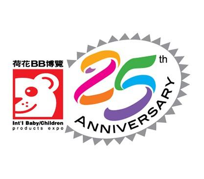「第25屆國際嬰兒、兒童用品博覽」暨「第29屆全港嬰兒慈善馬拉松爬行大賽」
