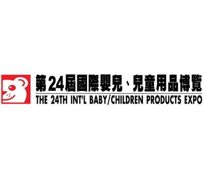 「第24屆國際嬰兒、兒童用品博覽」暨「第28屆全港嬰兒慈善馬拉松爬行大賽」