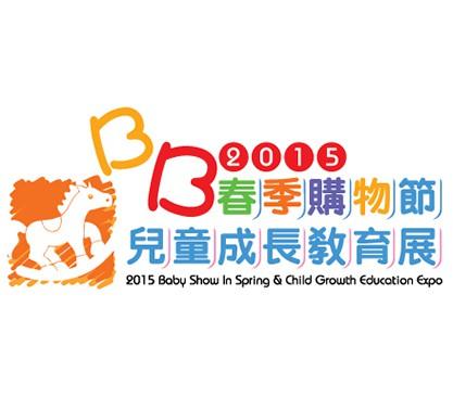 2015「BB春季購物節」暨「兒童成長教育展」