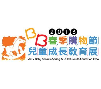 2013「BB春季購物節」暨「兒童成長教育展」