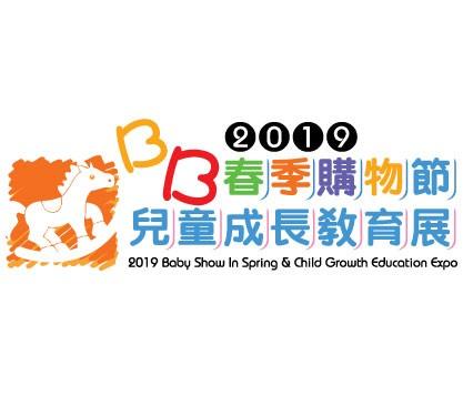2019「春季BB購物節」暨「兒童成長教育展」