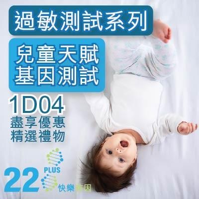 22PLUS兒童健康測試系列