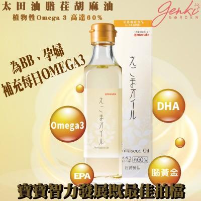 太田油脂Omega3荏胡麻油