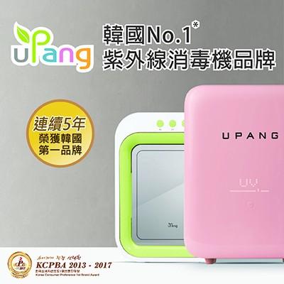 韓國uPang 紫外線消毒機