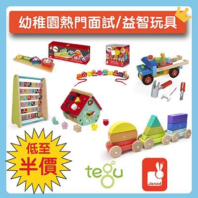 【熱賣】幼稚園熱門面試玩具