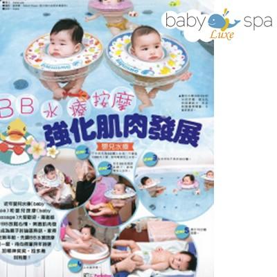 全港首家嬰兒遊泳按摩專業機構
