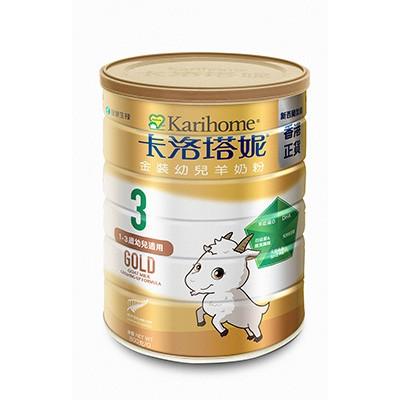 卡洛塔妮金裝配方羊奶粉