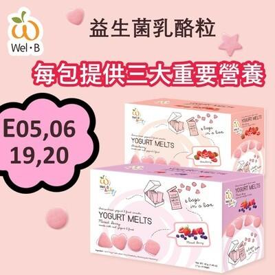 Wel-B益生菌乳酪粒