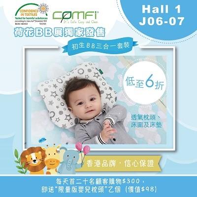 百分百香港原創品牌透氣防窒息