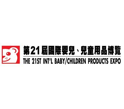 「第21屆國際嬰兒、兒童用品博覽」暨「第25屆全港嬰兒慈善馬拉松爬行大賽」