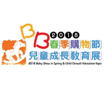 2018「BB春季購物節」暨「兒童成長教育展」
