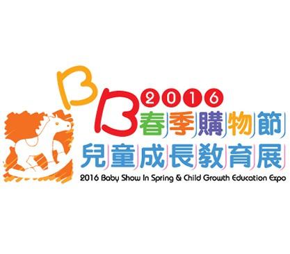 2016「BB春季購物節」暨「兒童成長教育展」