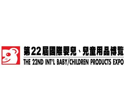 「第22屆國際嬰兒、兒童用品博覽」暨「第26屆全港嬰兒慈善馬拉松爬行大賽」