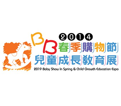 2014「BB春季購物節」暨「兒童成長教育展」