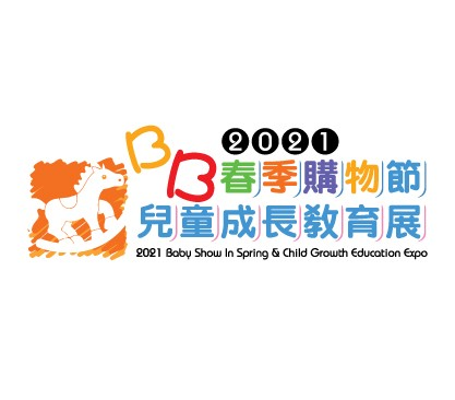 2021「BB春季購物節」暨「兒童成長教育展」