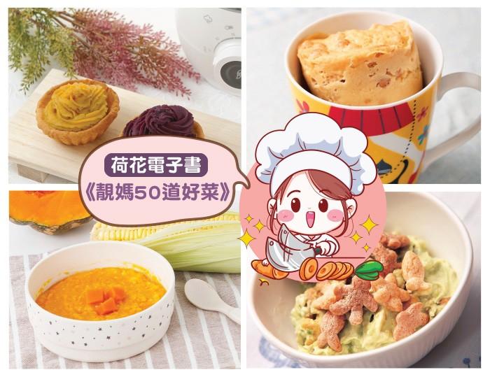 【靚媽好菜】6大黃金營養食材