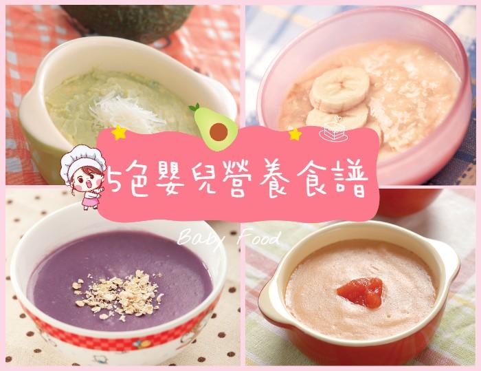 【靚媽好菜】5色嬰兒營養食譜