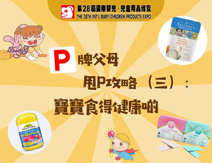 P牌父母 甩P攻略 (三)