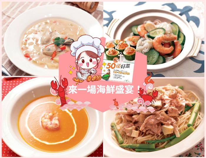 【靚媽好菜】來一場海鮮盛宴吧!
