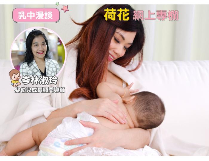 漫談「母乳、餵哺、育兒」