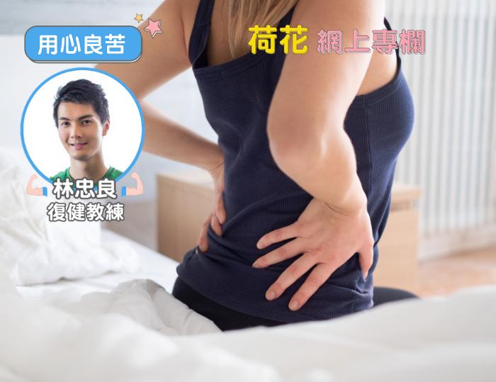伸展按摩紓緩腰背痛