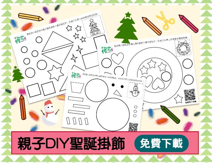 【免費下載】親子DIY聖誕掛飾