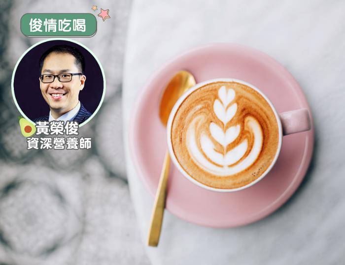 懷孕哺乳期不宜飲用咖啡因飲料
