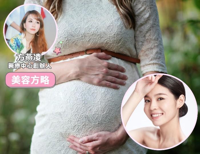 懷孕期禁做激光