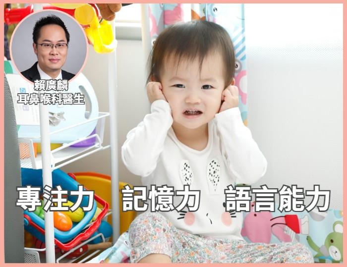 耳鼻喉毛病影響寶寶三大學習能力