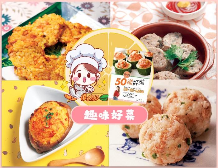 【靚媽好菜】為料理增加有趣元素