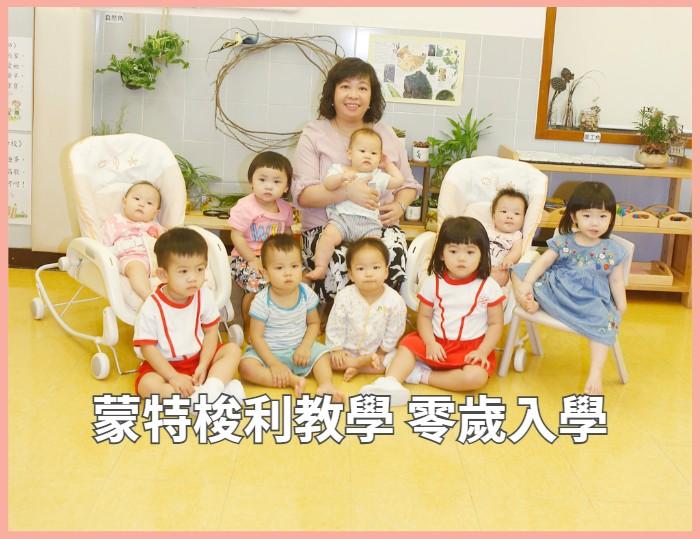 救世軍白田幼兒學校暨育嬰園