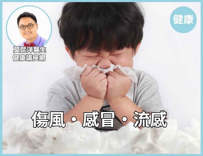 點分辨傷風感冒流感?