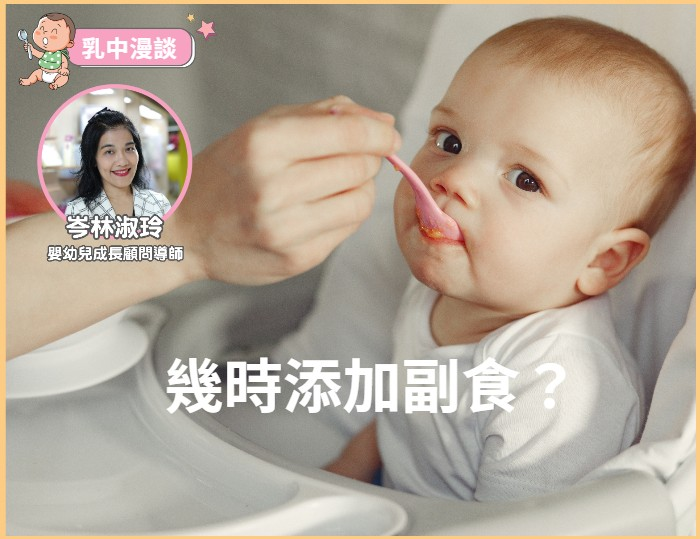 BB幾時添加母乳以外食物?