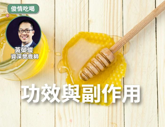 蜂蜜功效、使用方法及副作用