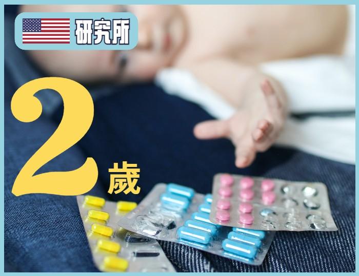 2歲以下服抗生素 疾病或更多