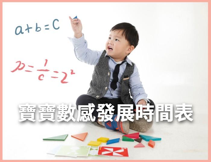 教育學博士:寶寶數感發展時間表