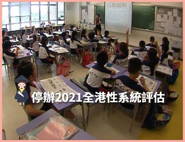 教育局宣佈停辦2021年TSA