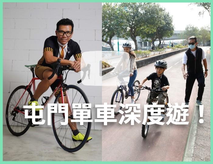 傳統文化·屯門單車深度遊