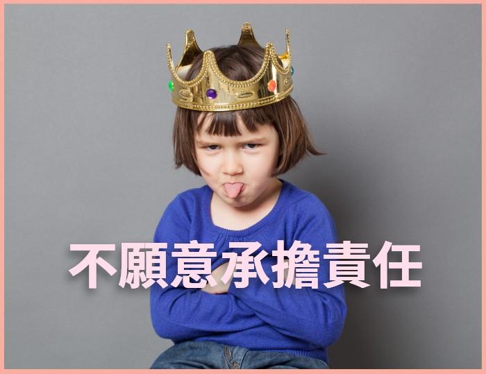 為甚麼孩子做錯事絕不道歉?