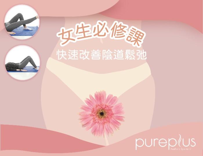 5大招教妳搶救產後陰道鬆弛
