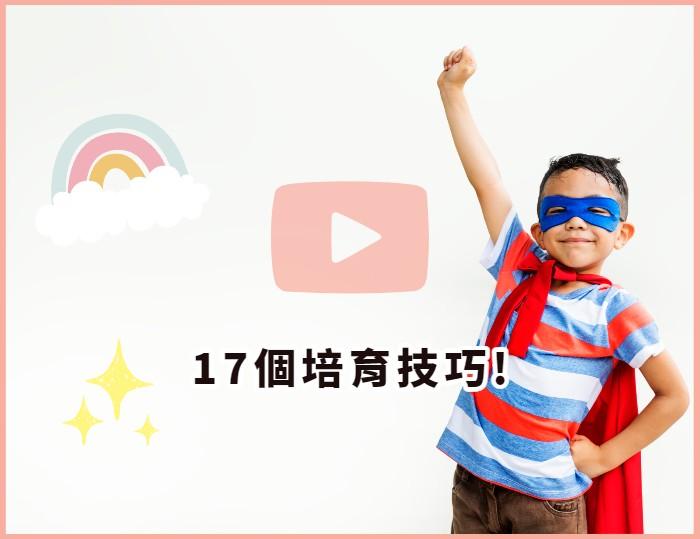 4大技巧培育正向樂觀孩子