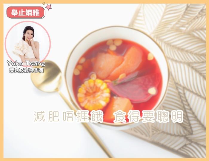 減肥唔捱餓|紅菜頭煲素湯