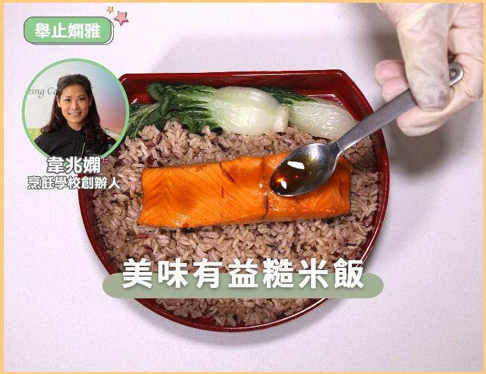 專欄|燒三文魚糙米飯 美味有益