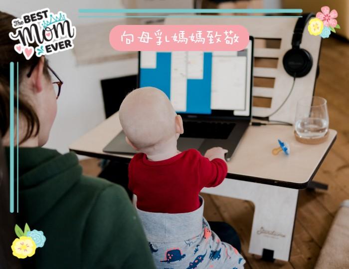 職場媽媽餵母乳歷程