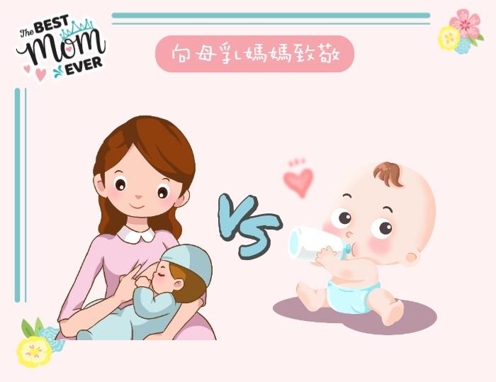 母乳「埋身」或「用奶瓶」有分別