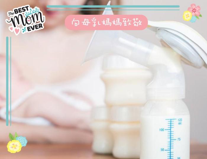 處理冰凍母乳