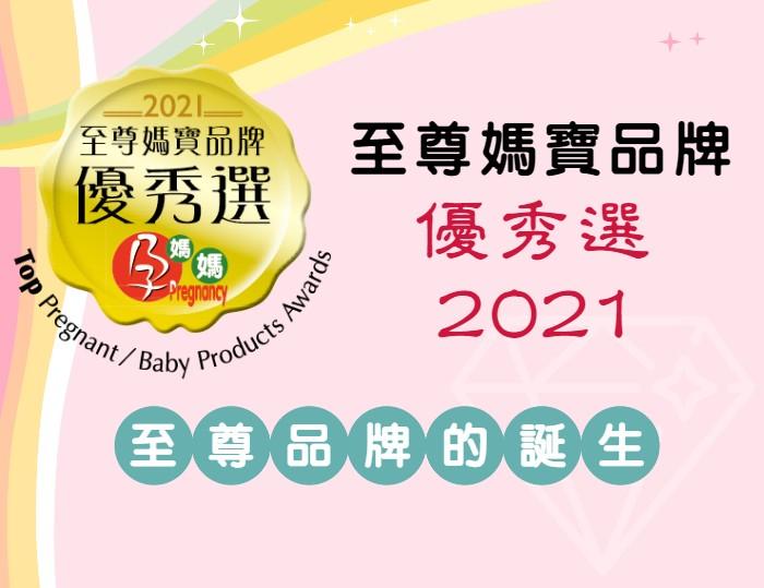 2021至尊媽寶品牌優秀選