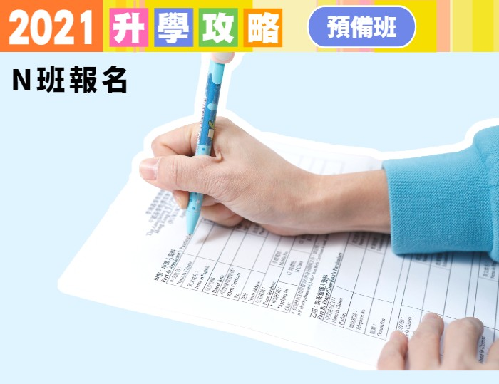 2021 N班報名3大注意事項 | 報名時間分兩類!
