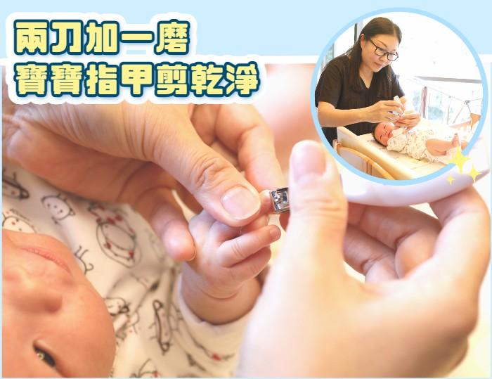 兩刀加一磨寶寶指甲剪乾淨