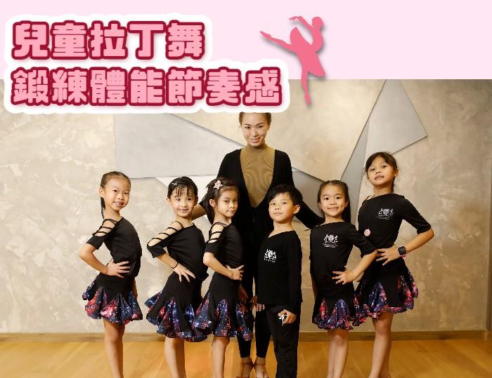 兒童拉丁舞鍛練體能節奏感